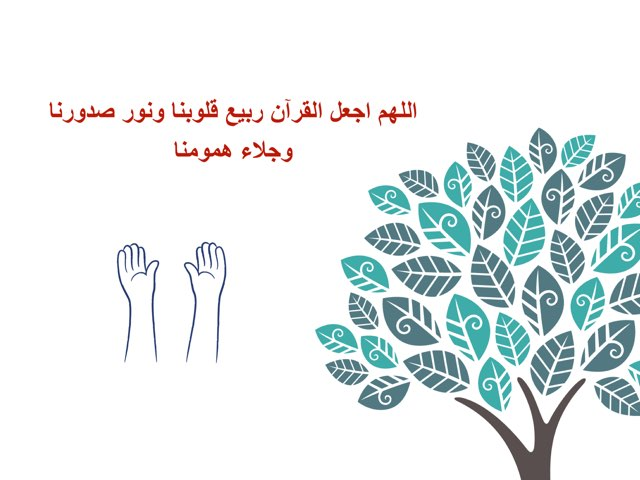 سافر مع القرآن  by fa Alosaemi