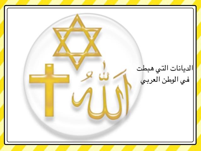 الديانات في الوطن العربي by afnan