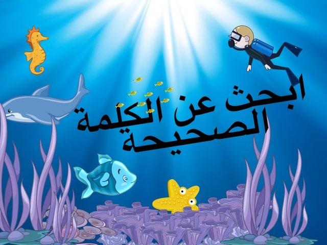 لعبة 48 by Nagla Asy