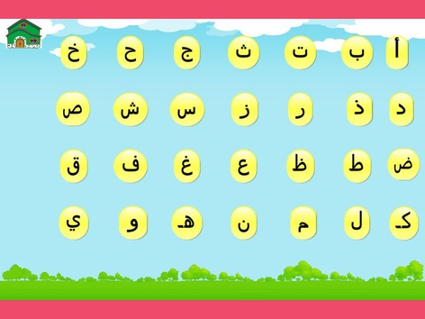 حرف الزاي by Walaa