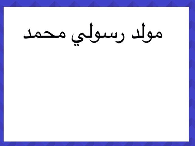 مولد رسولي محمد عليه الصلاة و السلام  و by Nadia alenezi