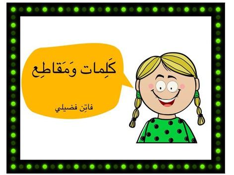 كلمات ومقاطع by Fatin Fadila