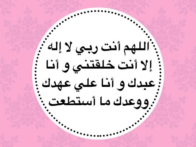 صلاتي تكتمل بالواجبات و السنن ٢ by shahad naji