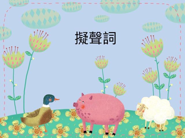 擬聲詞 by Wai Yu(如) Ho
