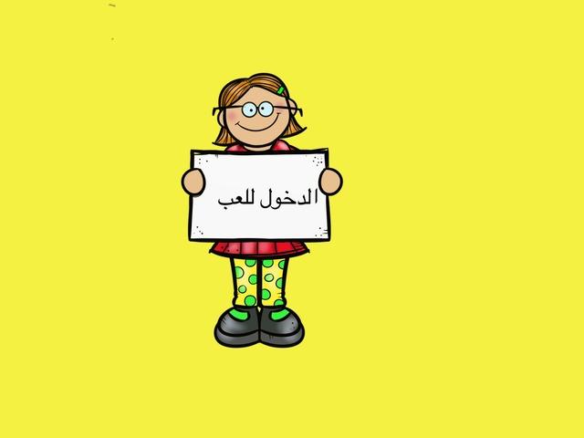 العاب اطفال  by Heba Zh