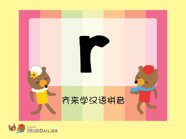 齐来学汉语拼音''r'' by Kids Dailies