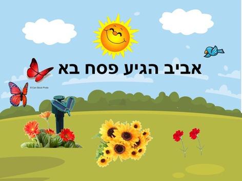 פסח בא by בר ישראלי