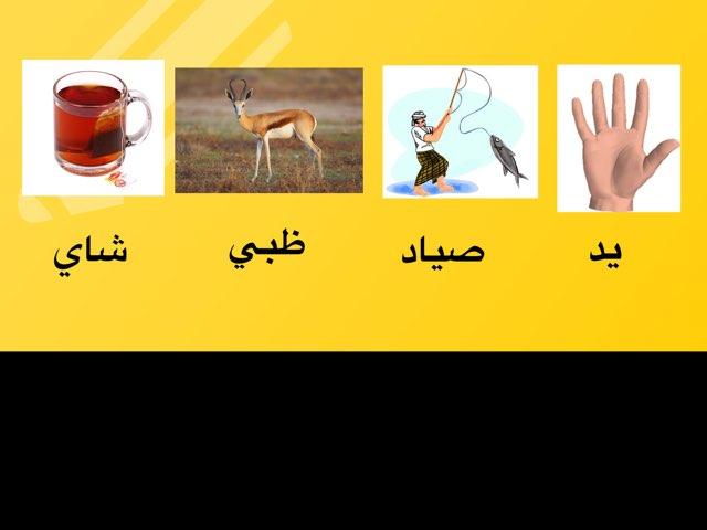 تجريد حرف الياء by Safaa Abbas