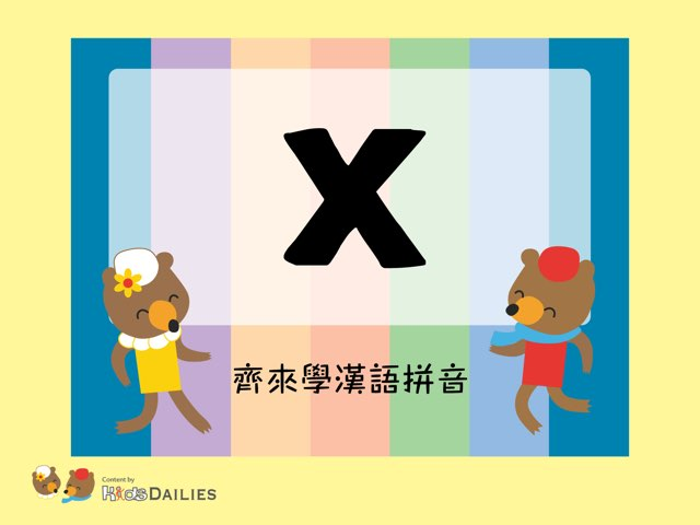 齊來學漢語拼音「x」 by Kids Dailies