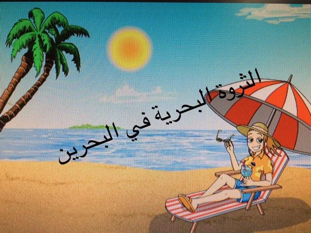 الثروة البحرية في البحرين by Huda Alkhayat