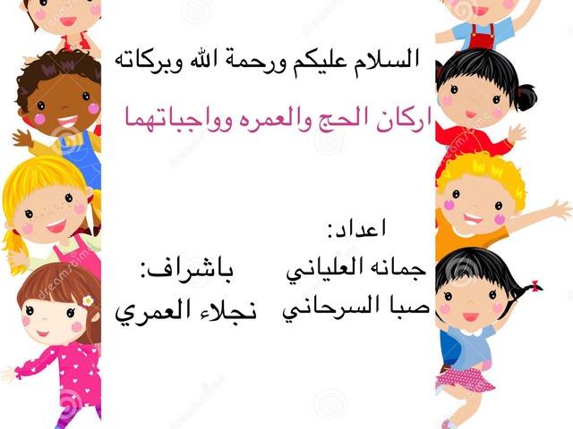 اركان  الحج والعمره  by jumanah hamdan