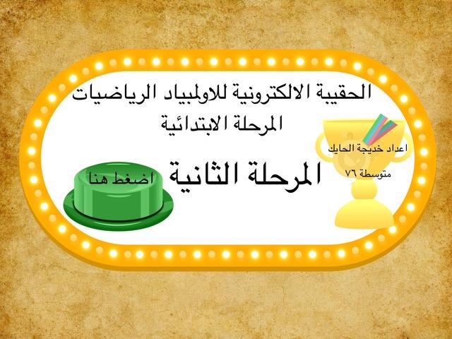 التحدي الثاني لاولمبياد الرياضيات  by khadejahheak hark