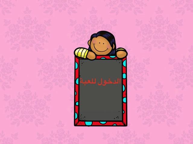 الدخول للعبة by ناديه العطوي
