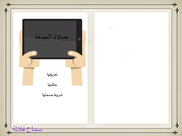صلاة الجمعة by سماح فلاتة