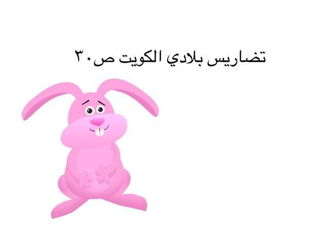 تضاريس بلادي  by ناديه الدخين