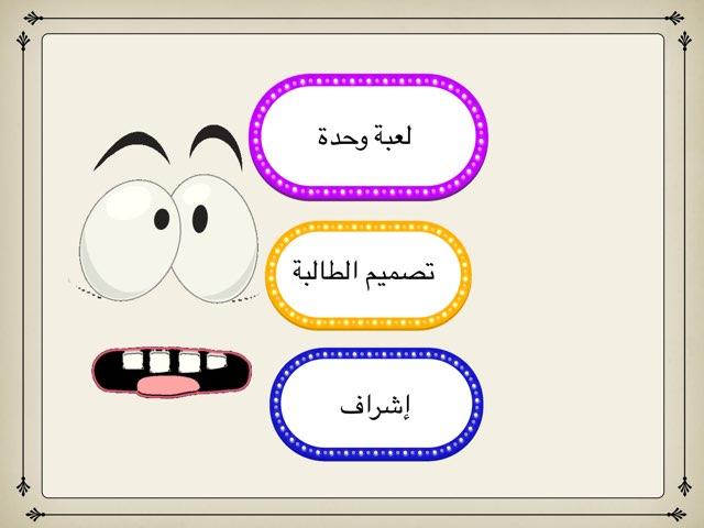 تجربة by نجلاء العمري