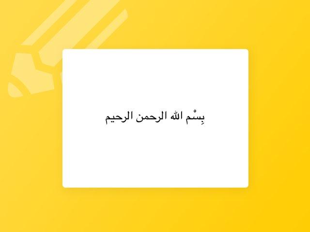 الغيبة by Amina Albin