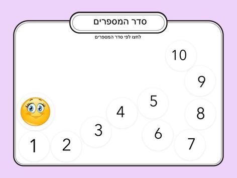 חשבון by בר ישראלי