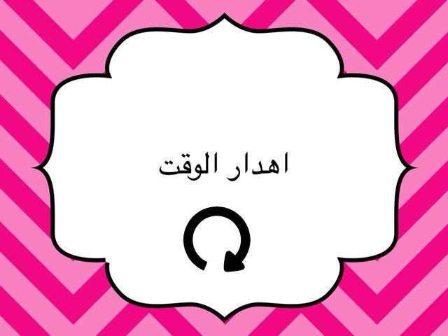 مشروع الجوهرة by الجوهره المسعود