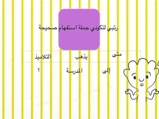 جملة الاستفهام by معصومه عبيد