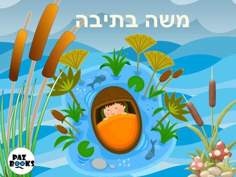 פסח#משה בתיבה by Liat Bitton-paz