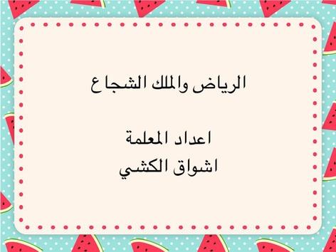 الرياض والملك الشجاع by اشواق الكشي