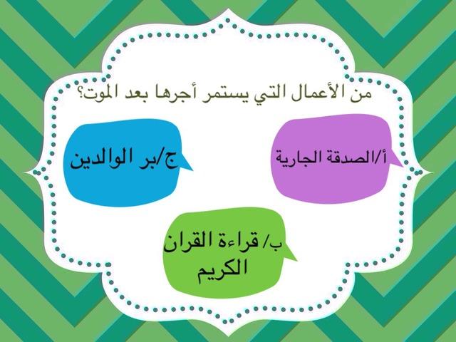 أسئلة دين  by Ebtesam Alnefece