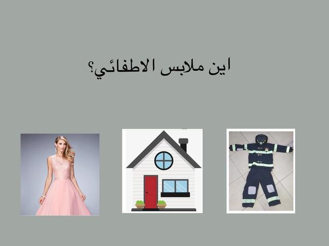 ملابس الاطفائي by Madelin Bebar