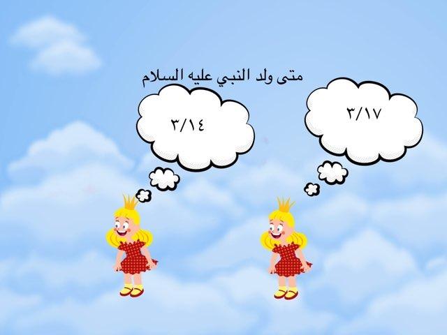 سيرة النبي محمد  by خاتون ال عمران