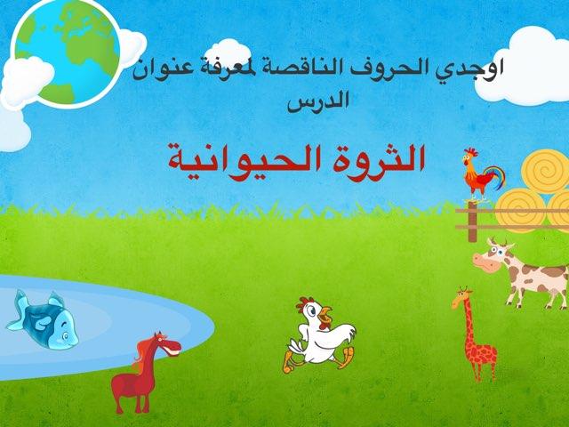 الحروف by بدرية الشهري