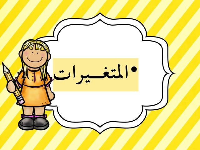 الصف السادس by Munira Almutairi