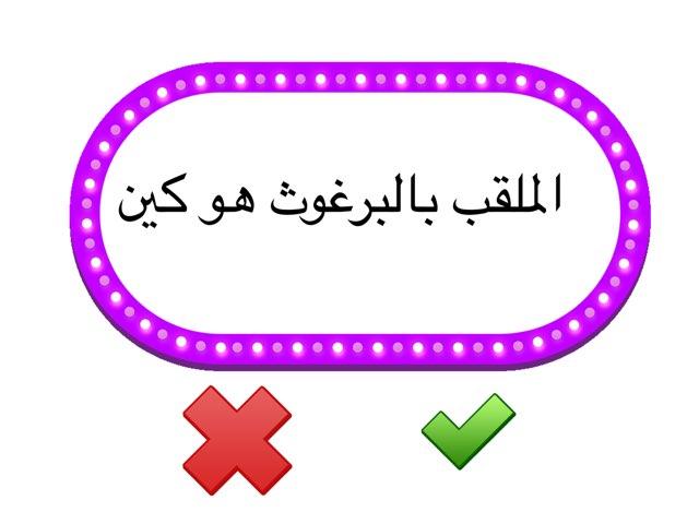 لعبة 12 by Abdo Adel