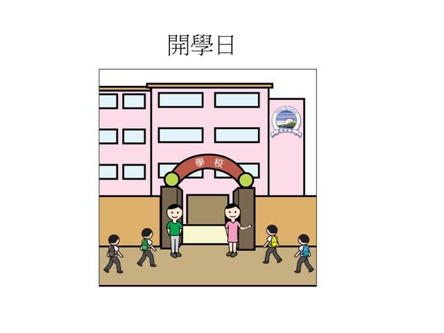 語文單元一第一課 by 清琴 謝