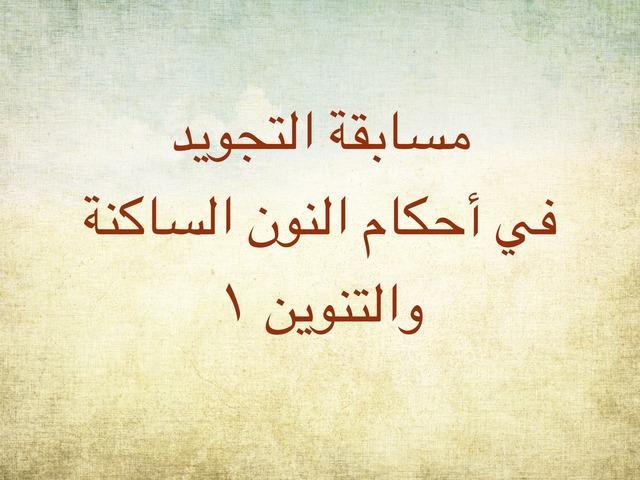 مسابقة التجويد by Bashayer Alrashidi
