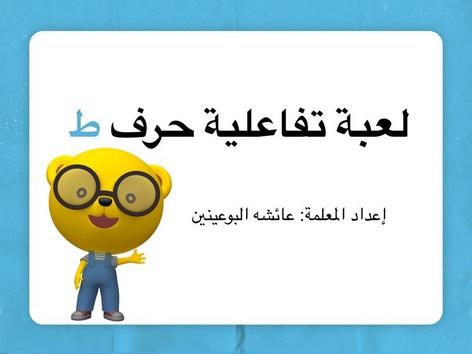 ط by Aisha Abdallh