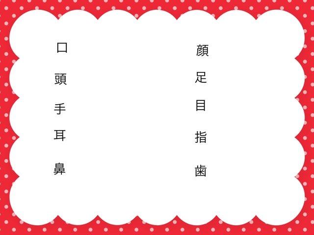 Practice Kanji by Arua Al Adl