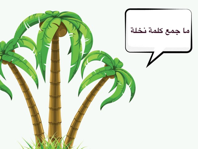 التمر. لعبة رقم ٢ by Wafa Alghamdi