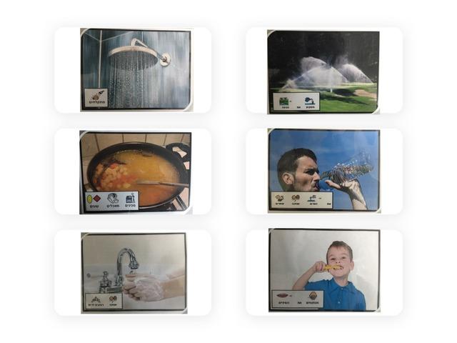 משחק שימושי המים השונים by Chen Partook