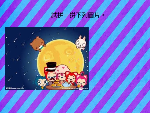 中國傳統節日和習俗 - 中秋節 by Janice Lee
