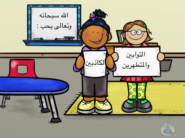 فروض الوضوء by AbeeR Al_kabi