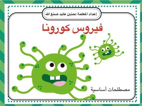 فيروس كورونا 2 by Hanen Sanallah