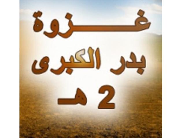 غزوة بدر by afnan gh
