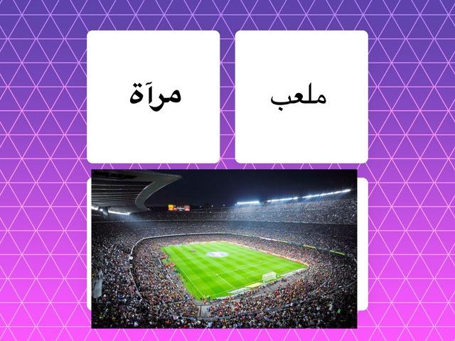 تجريد كلمة ملعب والحرف م  by Marya Ali Marya Ali