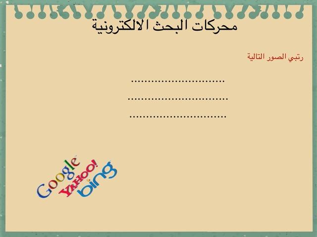 محركات البحث الالكترونية by Rasha HmadA