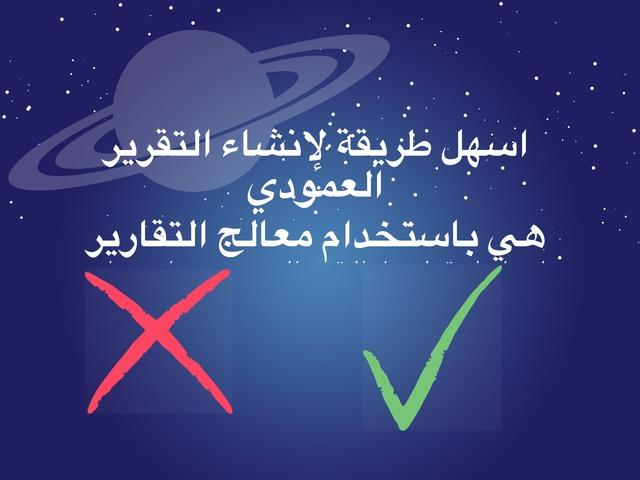 مدخل الى التقارير by hanan soliman
