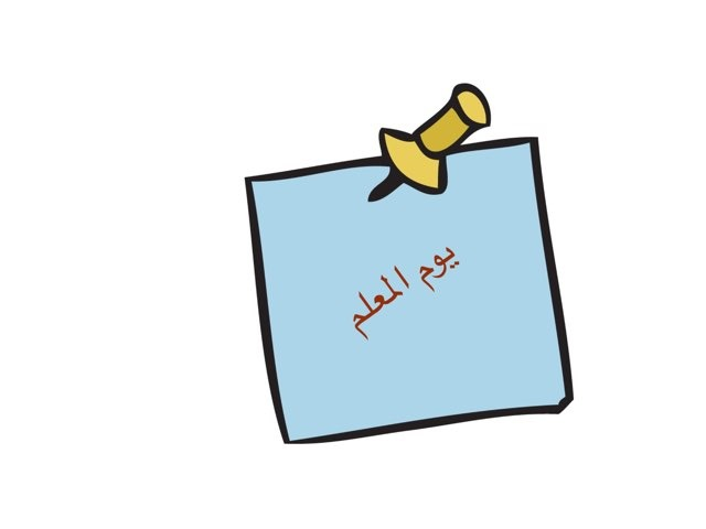 لعبة 4 by Nuorah Alkhaldy