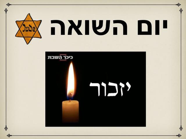 יום השואה by גל רונן