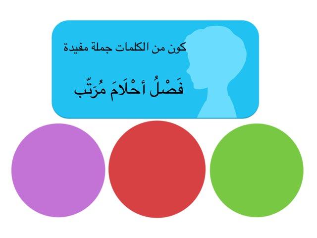 العاب حرف(ف) by امال قدي