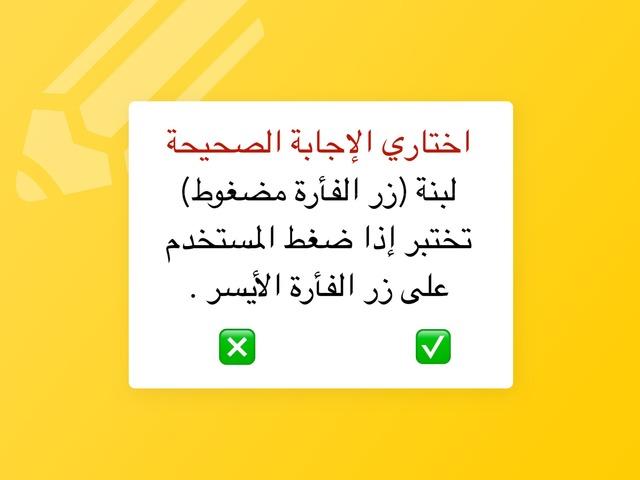 تاسع الأسبوع السادس by Shahad Almwaizry