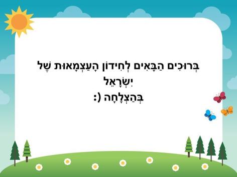 יום העצמאות דגל ישראל by זיוית אהרוני